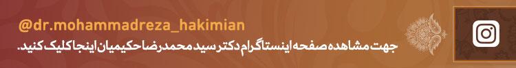 اینستاگرام دکتر محمدرضا حکیمیان
